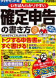 「いちばんわかりやすい確定申告の書き方平成30年3月15日締切分」(ダイヤモンド社)