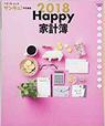 Happy家計簿2018」(ベネッセムック