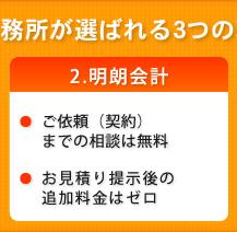 2.明朗会計 ご依頼(契約)までの相談は無料。見積り提示後の追加料金はゼロ。